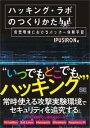 ハッキング・ラボのつくりかた 仮想環境におけるハッカー体験学習【電子書籍】[ IPUSIRON ]