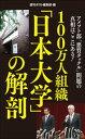 100万人組織「日本大学」の解剖【電子書籍】[ 週刊ポスト編集部 ]