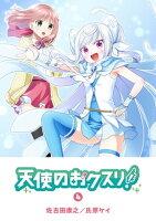 天使のおクスリ!(4)