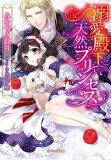 溺愛殿下と天然プリンセス【電子書籍】[ みかづき紅月 ]
