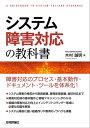 システム障害対応の教科書【電子書籍】[ 木村誠明 ]