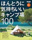 ほんとうに気持ちいいキャンプ場100 2021/2022年版【電子書籍】[ BE-PAL編集部 ]