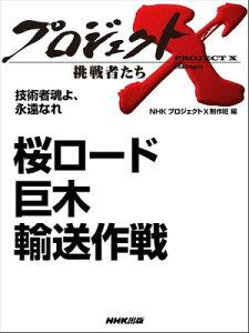 「桜ロード 巨木輸送作戦」 技術者魂よ、永遠なれ【電子書籍】