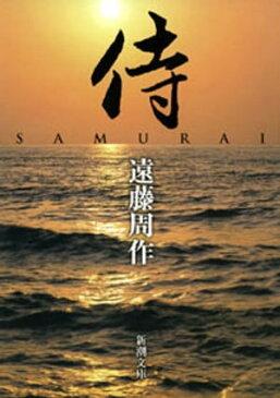 侍(新潮文庫)【電子書籍】[ 遠藤周作 ]