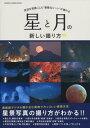 星と月の新しい撮り方【電子書籍】