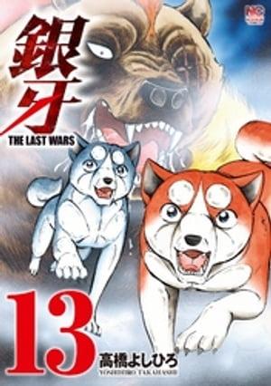 コミック, その他 THE LAST WARS 13