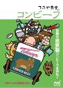 てふや食堂のコンビーフ【電子書籍...