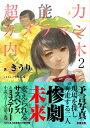 超能力カメラマン内木2【電子書籍...