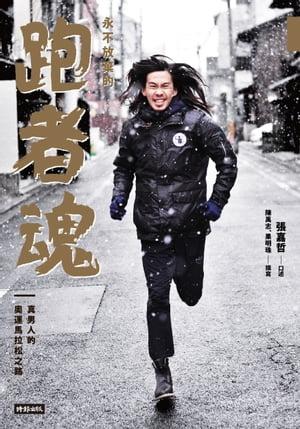永不放棄的?者魂:真男人的奧運馬拉松之路【電子書籍】[ 張嘉哲 ]