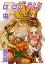 金色のガッシュ!! 完全版(11)【電子書籍】[ 雷句誠 ]