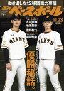 週刊ベースボール 2020年 11/23号【電子書籍】[ 週刊ベースボール編集部 ]