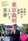 米国人弁護士が「断罪」 東京裁判という茶番【電子書籍】[ ケント・ギルバート ]