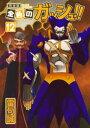 金色のガッシュ!! 完全版(12)【電子書籍】[ 雷句誠 ]