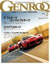 GENROQ 2015年2月号【...