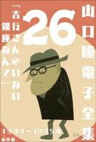 山口瞳 電子全集26 1993〜1995年『吉行さんのいない銀座なんて』