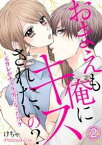 おまえも俺にキスされたいの?〜元カレがチャラ男になったワケ02【電子書籍】[ けちゃ ]