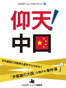 楽天Kobo電子書籍ストアで買える「仰天!中国【電子書籍】[ J-CASTニュース編集部 ]」の画像です。価格は324円になります。