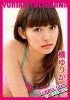 橘ゆりか「YURIKA GO!!! OKINAWA!!」【電子書籍】[ 橘ゆりか ]