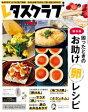 レタスクラブ 2017年3月10日号【電子書籍】[ レタスクラブ編集部 ]