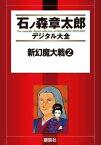 新幻魔大戦2巻【電子書籍】[ 平井和正 ]