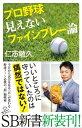 プロ野球 見えないファインプレー論【電子書籍】[ 仁志 敏久 ]