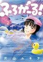 ふろがーる!(2)【電子書籍】[ 片山ユキヲ ] - 楽天Kobo電子書籍ストア