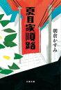 夏目家順路【電子書籍】[ 朝倉かすみ ]