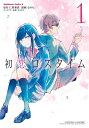 初恋ロスタイム (1)【電子書籍】[ なのら ]