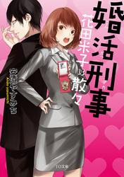 婚活刑事ー花田米子は散々ー【電子書籍】[ 安道やすみち ]