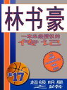 林?豪 (Jeremy Lin): 部未?授?的?? (An Unauthorized Biography) Chinese Edition【電子書籍】[ Belmont and Belcourt Biographies ]