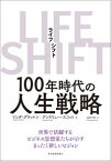 LIFE SHIFT(ライフ・シフト)100年時代の人生戦略【電子書籍】[ リンダ・グラットン ]
