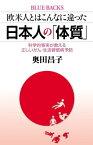 欧米人とはこんなに違った 日本人の「体質」 科学的事実が教える正しいがん・生活習慣病予防【電子書籍】[ 奥田昌子 ]