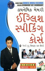 Dynamic Memory English Speaking Course In Gujarati【電子書籍】[ Biswaroop Roy Choudhray ]