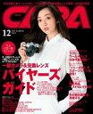 CAPA 2019年12月号【電...
