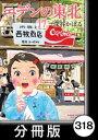エデンの東北【分冊版】 (17)水野裕子【電子書籍】[ 深谷...