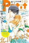 プチコミック 2017年7月号(2017年6月8日発売)【電子書籍】