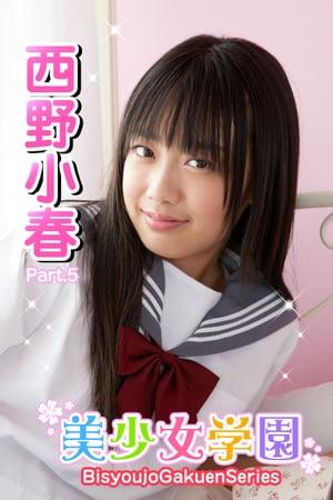 美少女学園 西野小春 Part.5(Ver2.0)【電子書籍】[ 西野小春 ]