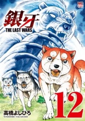 コミック, その他 THE LAST WARS 12