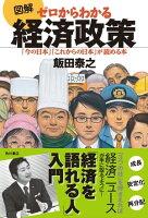 図解 ゼロからわかる経済政策 「今の日本」「これからの日本」が読める本