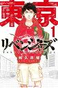 東京卍リベンジャーズ1巻【電子書籍】[ 和久井健 ]