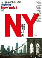 別冊Lightning Vol.177 New York本