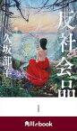 反社会品 (角川ebook)【電子書籍】[ 久坂部 羊 ]