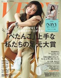 雑誌, ファッション誌 VERY 20216