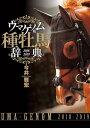 ウマゲノム版 種牡馬辞典 2018-2019【電子書籍】[ 今井雅宏 ]