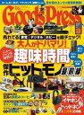 GoodsPress 2021年6月号【電子書籍】