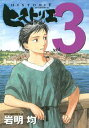 ヒストリエ(3)【電子書籍】[ 岩明均 ]