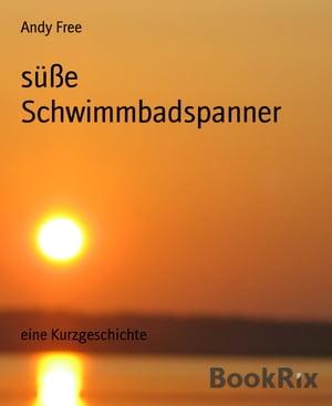 s??e Schwimmbadspannereine Kurzgeschichte【電子書籍】[ Andy Free ]