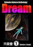 Rokuda Noboru Anthology Dream(分冊版)の画像