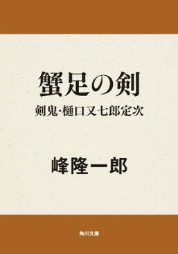 蟹足の剣 剣鬼・樋口又七郎定次【電子書籍】[ 峰 隆一郎 ]