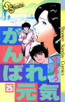 がんばれ元気(25)【電子書籍】[ 小山ゆう ]